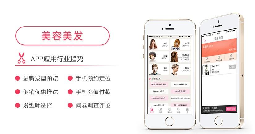 美容类app开发