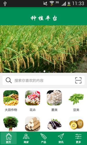 种植行业app开发