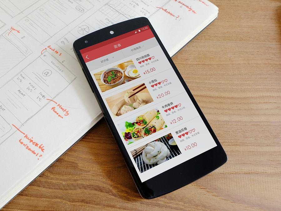 共享早餐app开发