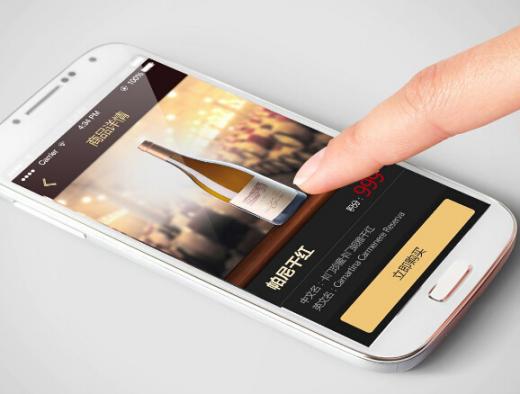 红酒行业app开发