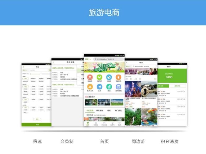 旅游电商app开发