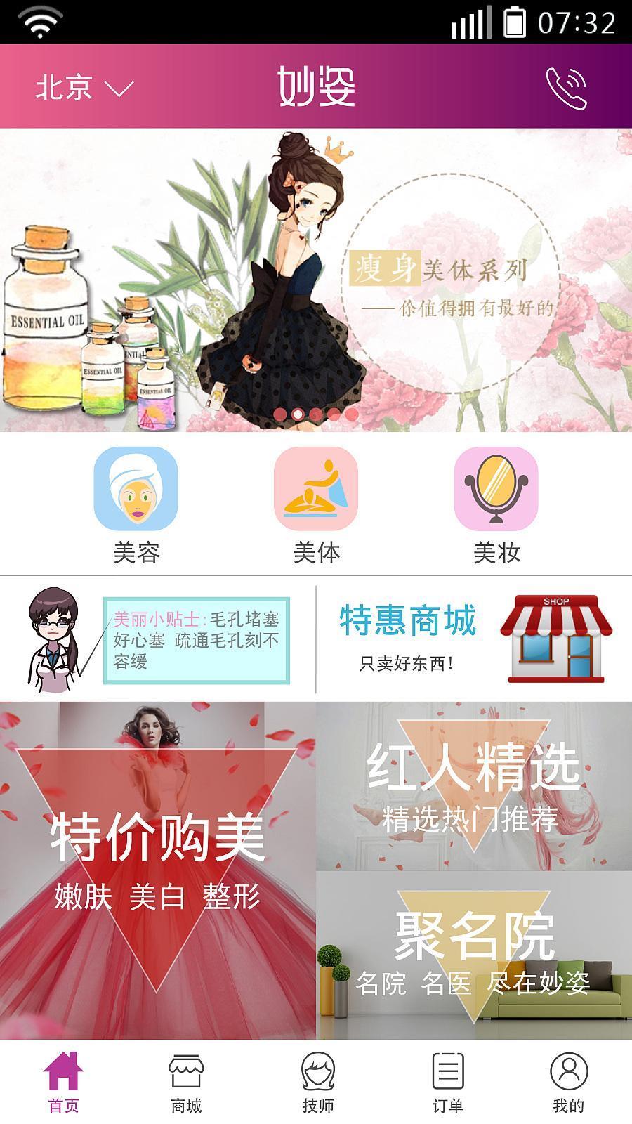 美容类app开发方案