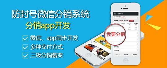微分销app