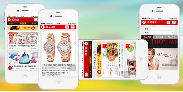 商城app功能开发