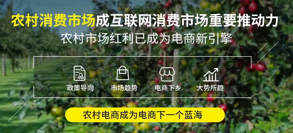 农产品营销系统