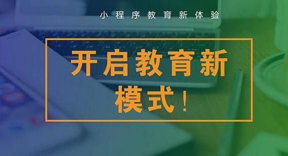 教育行业微信小程序