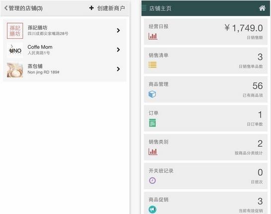 店铺管理app开发
