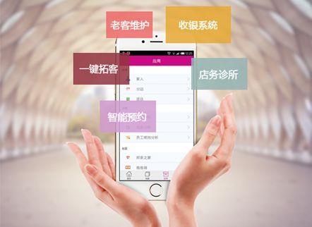 手机app软件