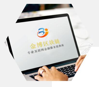 区块链技术服务