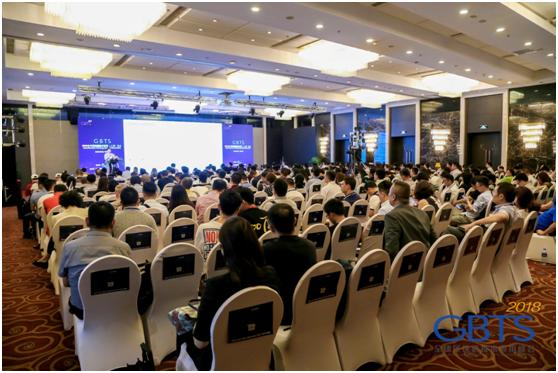 2018年区块链技术应用峰会