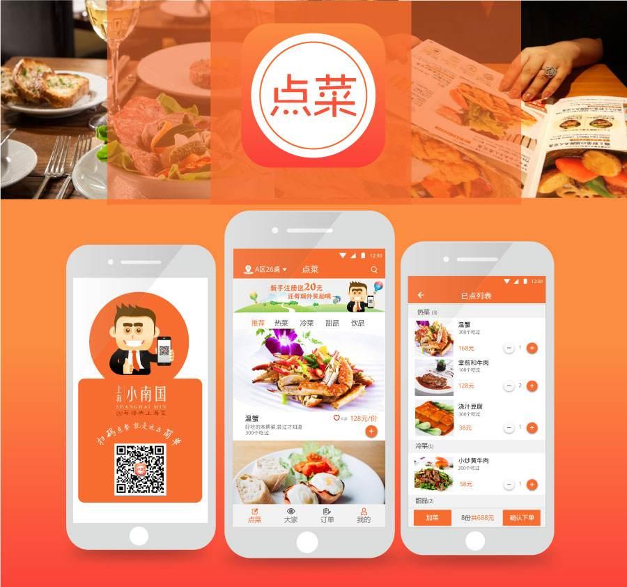 东莞餐饮app开发