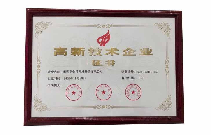 国家高新技术证书