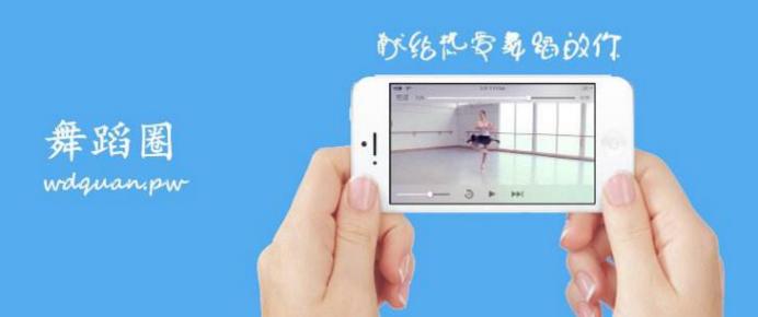舞蹈教学app开发