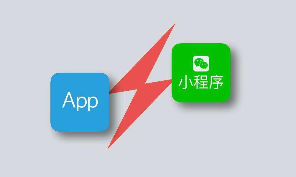 微信小程序与app的区别