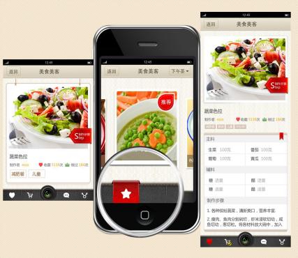 餐饮行业app开发