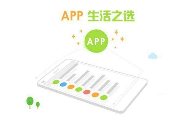 酒店app开发