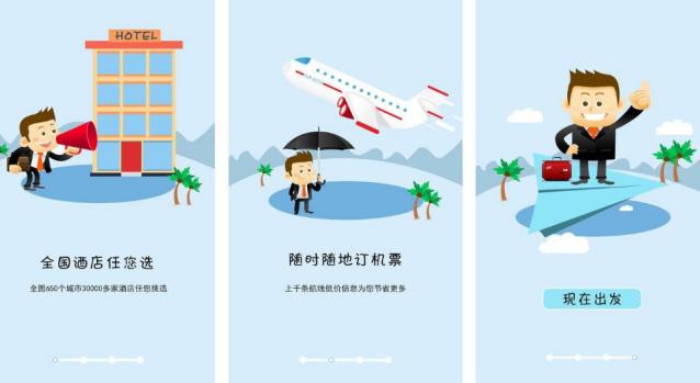 旅游app开发