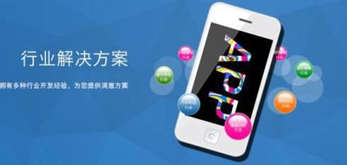 app开发定制