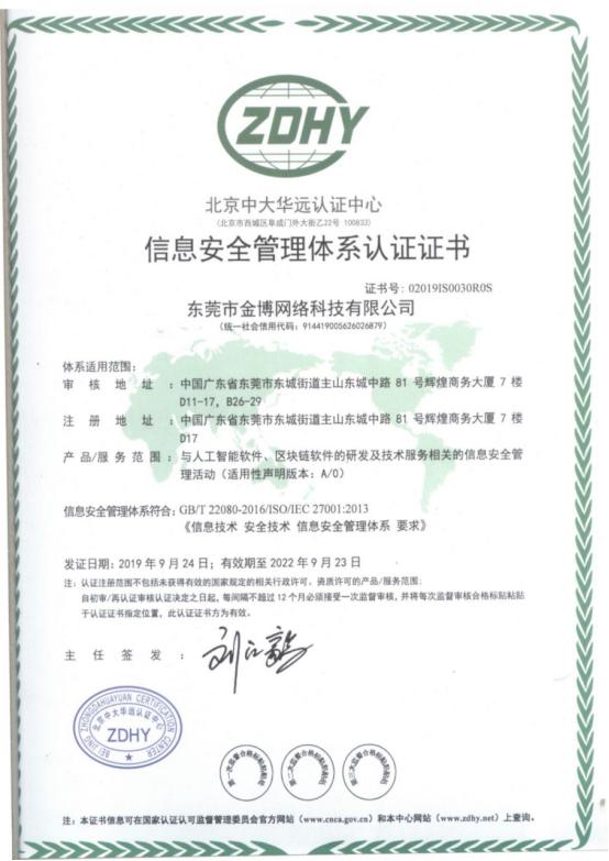 ISO27001信息安全認證