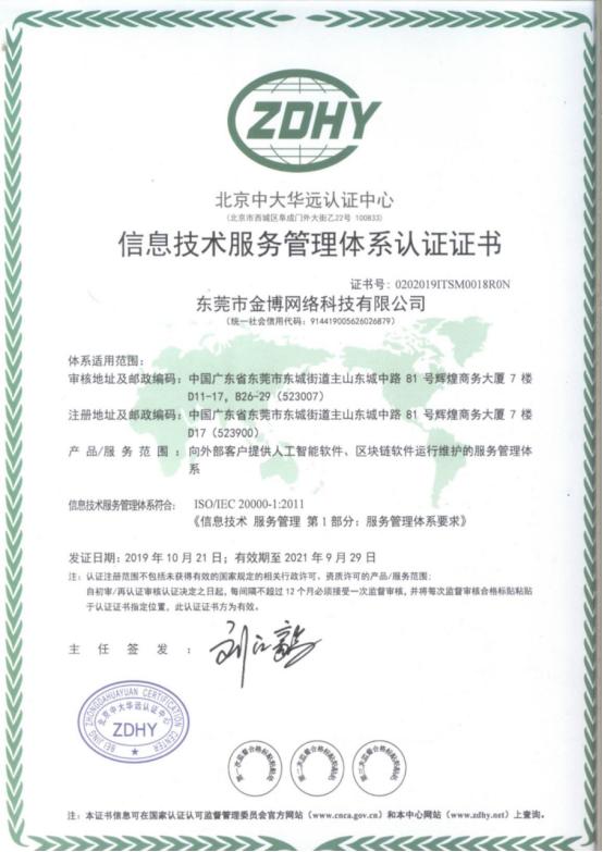 ISO2000技術服務管理體系認證