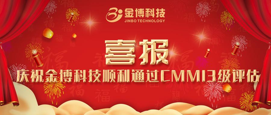 金博科技CMMI认证